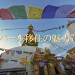 ネパール移住の魅力7選!日本人が住みやすい理由とは