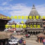【必見】ネパール行きの格安航空券を買う方法&安い時期を調べる方法
