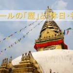 ネパールの「歴」と「休日・祝日」についてまとめてみた