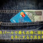 ネパールで最もお得に現地通貨を手にする方法 カードを使ってATMから?それとも日本円を持っていく?