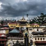 ネパールに移住するなら知っておきたいネパールの悪いところ6選