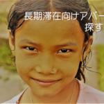 【完全版】ネパールで長期滞在向けアパート・家を探す方法6つ