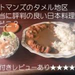 【レビュー】カトマンズ・タメル地区のおすすめ日本料理店の本当の評判 まとめ【絆、桃太郎、ふる里、ロータス等】