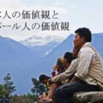 ネパール人の価値観と日本人の価値観
