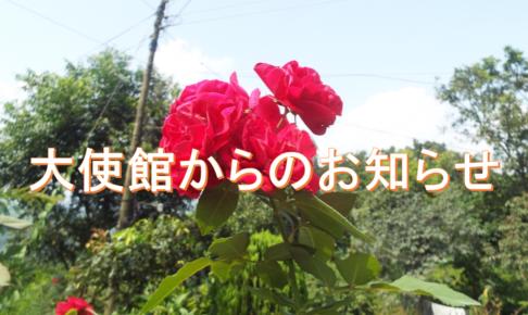 注意喚起】大使館からのお知らせ 【緊急】9月18日バンダ(ゼネラル ...